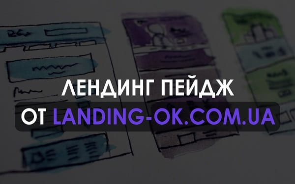 lending-peydzh-ot-landing-ok-com-ua-4